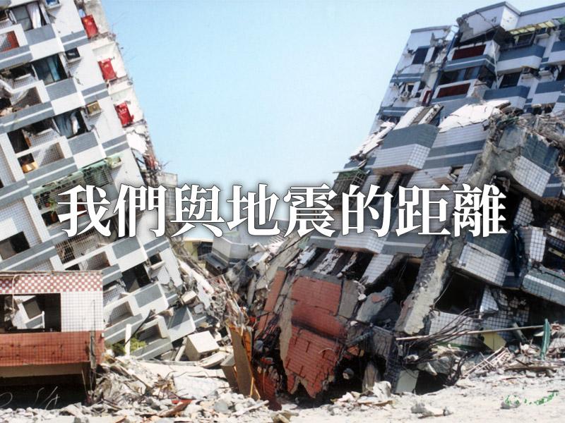我們與地震的距離
