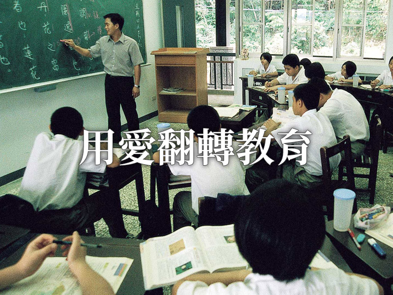 用愛翻轉教育