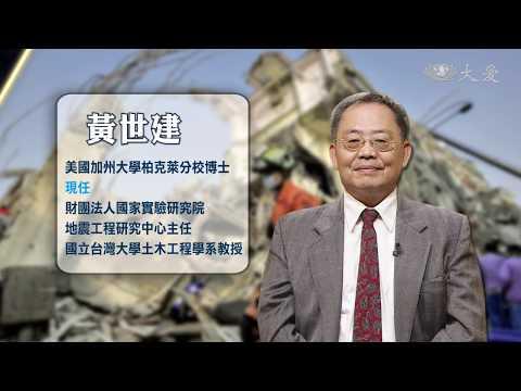 特別報導-九二一震後二十年 / 經典.TV